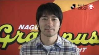 【チカラをひとつに。-TEAM AS ONE-】玉田圭司選手(名古屋グランパス)