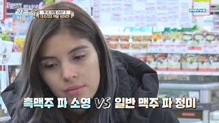 [어서와 한국은 처음이지 84화] 흑맥주 파 소영 vs 일반 맥주 파 정미, 과연 승자는?