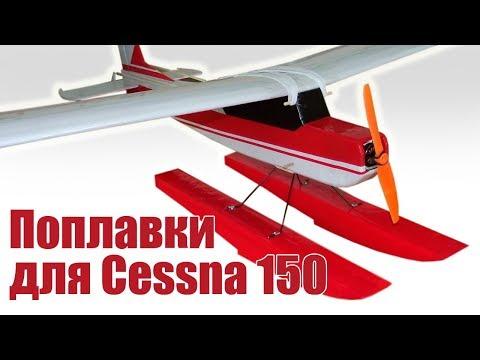 Авиамодели. Поплавки для Cessna 150   Хобби Остров.рф