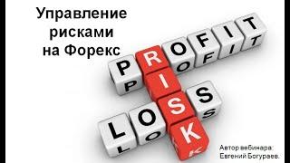 Управление рисками.