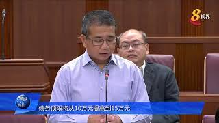 【国会】债务偿还计划顶限提高到15万元 助更多人避免破产