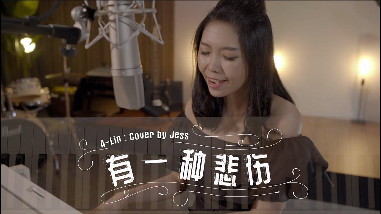 A-Lin《有一種悲傷》Cover by Jess Wy 鋼琴版- 電影『比悲傷更悲傷的故事』主題曲 - YouTube