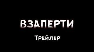 Взаперти-трейлер 1 серии||Minecraft Animation