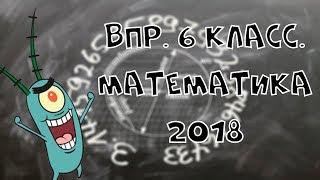 Готуємося до ВПР. Математика. 6 клас. 2018. №2.