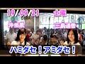 ハミダセ!アミダセ! 沖侑果・三島遥香 2019/09/21