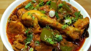 Capsicum chicken masala l Chicken capsicum recipe