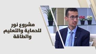 م. صهيب أبو ناصر - مشروع نور للحماية والتعليم والطاقة