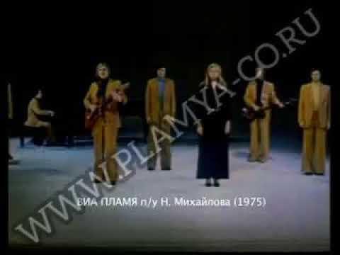 """ВИА """"ПЛАМЯ"""", У деревни Крюково, 1975 г. /www.plamya-co.ru/"""