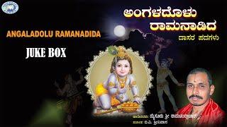 Angaladolu Ramanadida    Mysore Ramachandrachar    Dasara Padagalu    JUKE BOX    Kannada