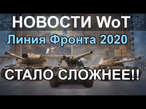 НОВОСТИ WoT: Линия Фронта 2020 - СТАЛО СЛОЖНЕЕ!!