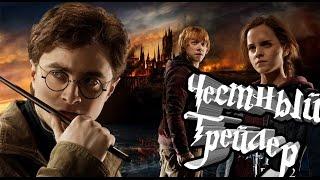 Честный трейлер - Гарри Поттер