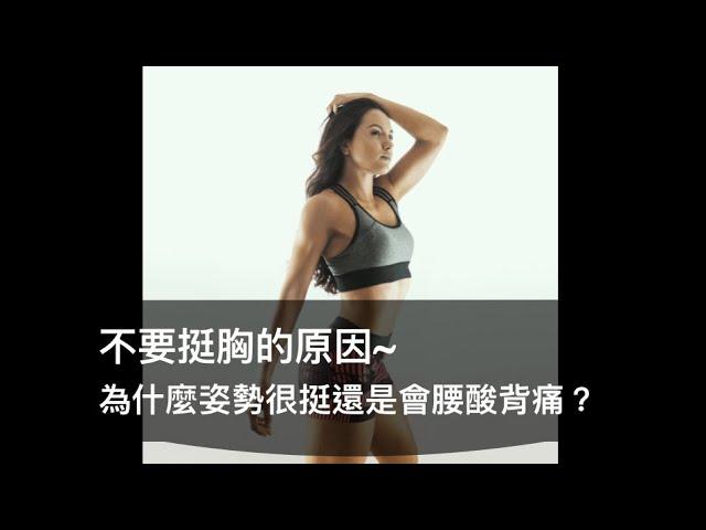 不要挺胸的原因~為什麼姿勢很挺還是會腰酸背痛?