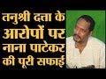 Nana Patekar ने Tanushree Dutta के साथ Horn OK Please के Set पर क्या किया ? | The Lallantop