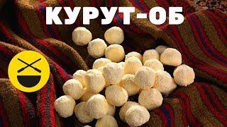 Таджикское блюдо КУРУТ-ОБ или что такое национальная кухня?  | Сталик Ханкишиев