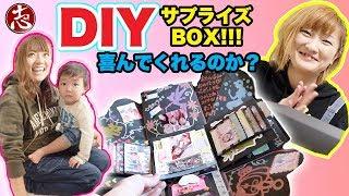 手作りサプライズBOXにメッセージとプレゼントを詰め込んでディズニーホテルで渡したら超感動してくれました! thumbnail