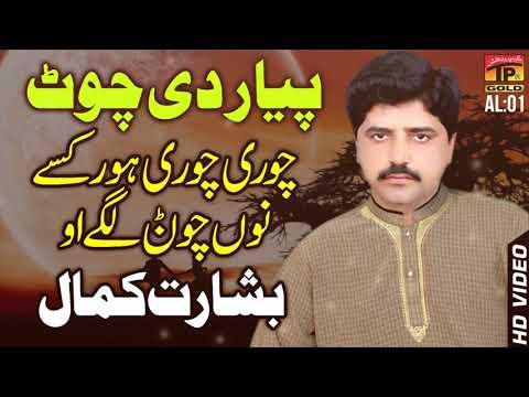 Chori Chori Hor Khise Nu - Basharat Kamal - Punjabi And Saraiki - TP Gold thumbnail