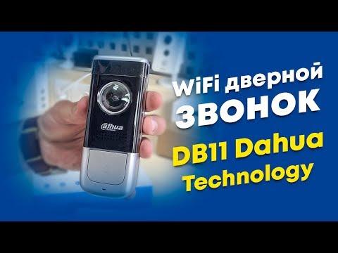 Обзор Wi-Fi дверного звонка от Dahua Technology DHI-DB11