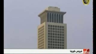 غرفة الأخبار | سفارة مصر ببكين تنشئ مجموعة عمل للاطمئنان على الجالية في مدينة ووهان