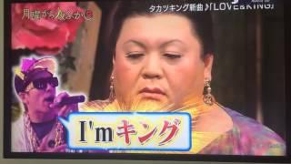 村上信五 TAKATSUKING  タイトル LOVE & KING