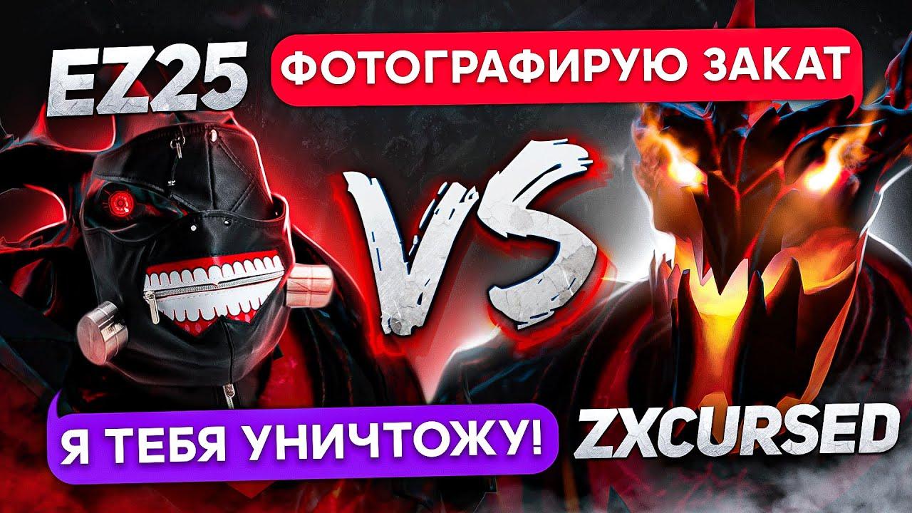 БИТВА ГУЛЕЙ SSS РАНГА: EZ25 vs ZXCURSED