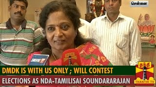 DMDK is with us only ; Will contest Elections as NDA - Tamilisai Soundararajan spl tamil hot news video 13-10-2015
