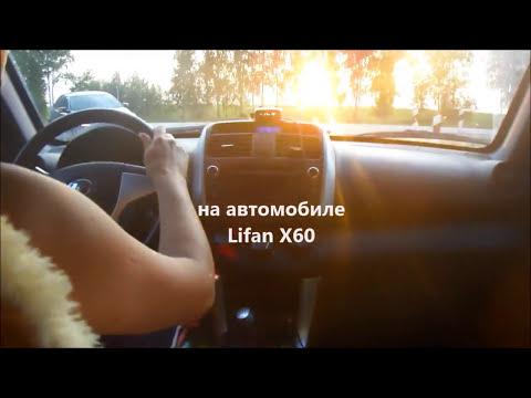 видео: Лифан х60, Лена и увеличение мощности на малых оборотах