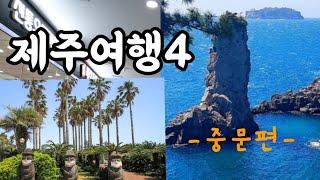 제주여행4( 중문편) #대포주상절리#중문색달해수욕장#세…