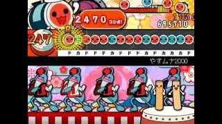 太鼓さん次郎 高難易度曲だよ全員集合! やすムナ2000 #3523コンボ# 挑戦者求む!