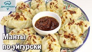 УЙГУРСКИЕ МАНТЫ. Очень СОЧНЫЕ И ВКУСНЫЕ! Как лепить уйгурские манты.Уйгурская кухня.☆ Дастархан