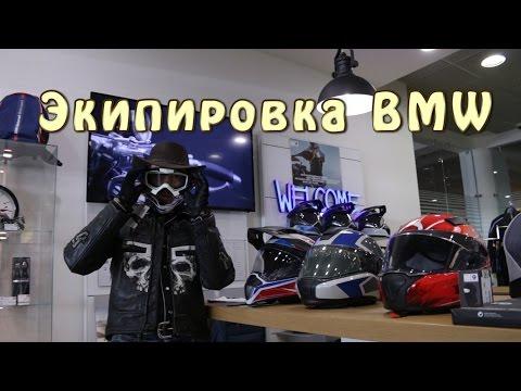 Экипировка BMW Motorrad