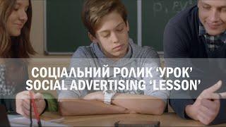Соціальний ролик 'УРОК'/ Social Advertising 'LESSON'