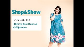Binitra Bini Платье «Мариона». Shop & Show (Мода)