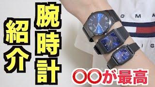 腕時計が苦手な人必見!? AKIが普段付けている腕時計をご紹介します!