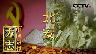 《中国影像方志》 第547集 黑龙江北安篇| CCTV科教