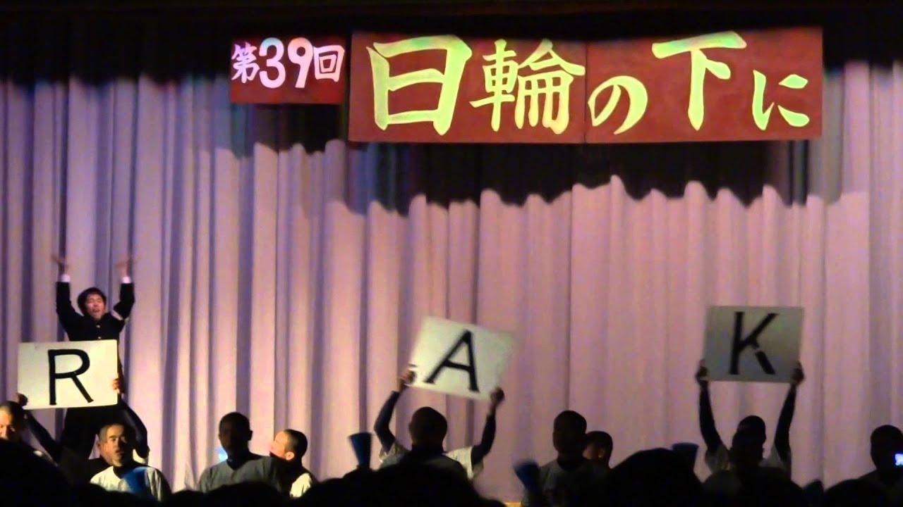 浦和高校 応援メドレー 埼玉六校応援団連盟 第39回日輪の下に - YouTube
