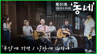 [더꿈 토크 콘서트] 제 51 회 편집 본 / 남성 4…