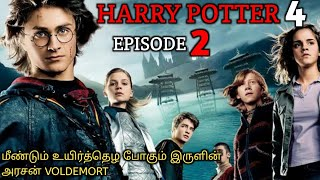 HARRY POTTER ம் மாய தீ கோப்பையும்  Tamil voice over 2  Tamil dubbed story  Review & explain in tamil