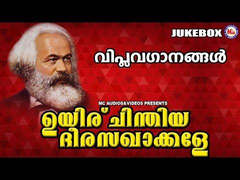 Viplava Ganangal Malayalam   Uyriu Chindhiya Dhirasakhakale  കമ്മ്യൂണിസ്റ്റ് വിപ്ലവഗാനങ്ങൾ