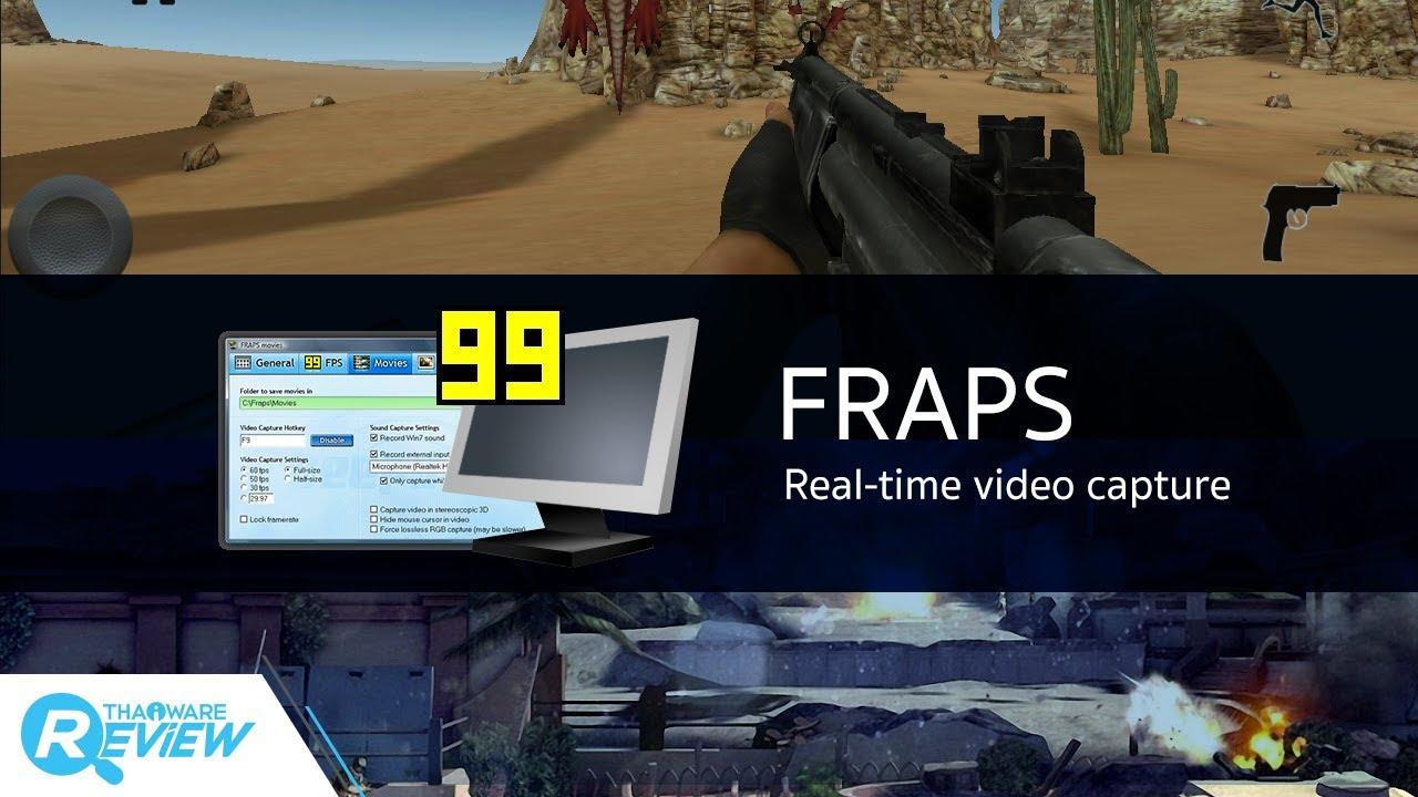 Fraps (โปรแกรมจับภาพหน้าจอ HD โปรแกรมอัดวีดีโอหน้าจอ คุณภาพสูง) 3 5