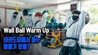 Wall ball Warm UP 태권도장에서 하는 몸풀기 운동