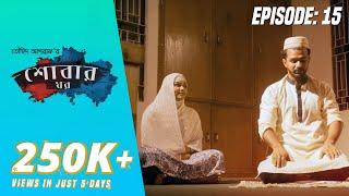 SHOBAR GHOR Episode 15 by Touhid Ashraf | Musfiq R. Farhan | Parsa Evana | Bangla New Natok 2019