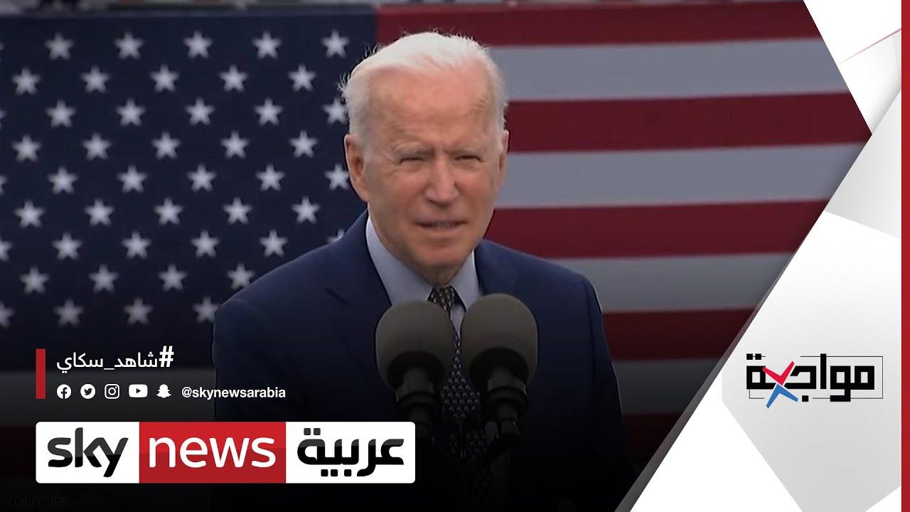 هل غيرت إدارة الرئيس بايدن موقفها من اعتبار الشرق الأوسط أولوية لها ؟ | #مواجهة  - نشر قبل 3 ساعة