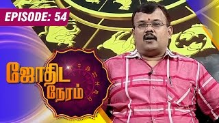 Jodhida Neeram 28-11-2015 Epiode 54 Know About Zodiac Signs full hd youtube video 28.11.15 | Vendhar tv shows 28th November 2015
