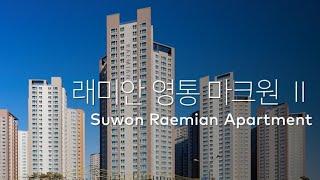 래미안 영통 마크원 Ⅱ Suwon Raemian Apa…