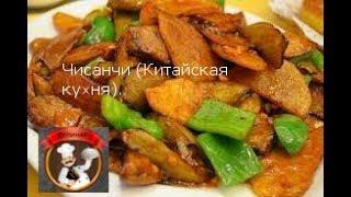Чисанчи Китайская кухня