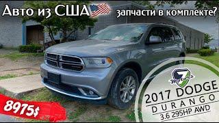 2017 Dodge Durango 3.6 295HP AWD - 8975$. Авто из США в Украину.