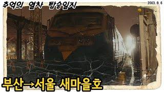 [추억의 열차]부산→서울 새마을호