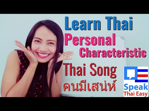 "Learn Thai  song คนมีเส่นห์ | personal character  | using word ""jai"""