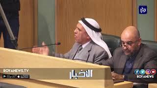 الأردن .. موعد سريان العفو العام يثير جدلًا واسعًا بين أعضاء مجلس النواب - (21-1-2019)