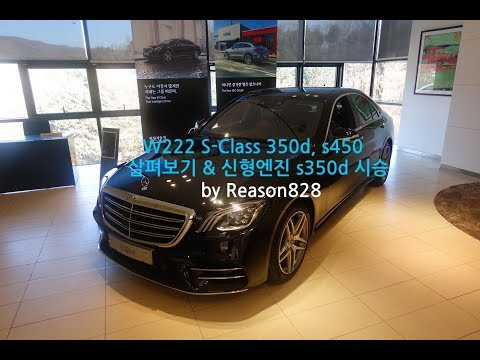 W222 S-Class s350d, s450 살펴보기&시승 , Mercedes Benz S-Class